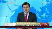 Chinese detained by customs in Russia