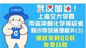 上海化学等级考冲刺 · 勒沙特列原理相关(3) 所有资料qq群免费自取【武汉加油!!】