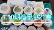 【胶带】2020.01.10期主造景整卷包21卷~86折~