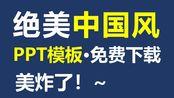 绝美中国风【PPT模板免费下载】美炸了!