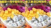 衡阳市手工酸奶水果捞加盟