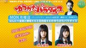 2019.12.16 NHK FM 「HANNYA金田和欅坂46和日向坂46的夕阳乐园」(井上、森田)