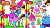 魔发精灵 填色本 儿童视频 彩虹色 HOW TO COLOR TROLLS COLORING BOOK
