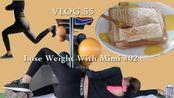 快速方便早餐 | 腿臀训练 VLOG.35 | Lose Weight With Mimi #02 | WENGMIMI