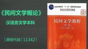 民间文学概论 课程代码11342 前导课第一章绪论 (备考2020年最新资料)