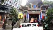 重庆罗汉寺,全国重点佛寺之一,你们进去参观被告知要门票吗?