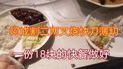 来了份蜜汁叉烧饭,阿成割出二两叉烧快刀薄切,18块的快餐做好