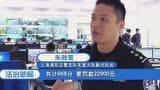 上海:交警查处违法大户,共记668分,罚款22900元