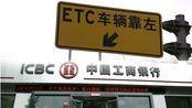 河北邯郸多名车主车牌被抢注ETC 工商银行:个别员工私自行为