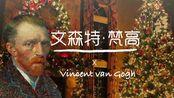 文森特·梵高 Vincent van Gogh 这是我和圣诞节的故事,你的圣诞节快乐吗?星空 向日葵 后印象派 艺术家 凡高 时尚