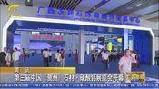[广西新闻]简讯 第三届中国(贺州)石材·碳酸钙展览会开幕