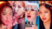 【中文葬爱】好听爆!小姐姐中文填词Kill This Love,文艺范+大众风兼备!