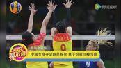 中国女排夺金群星祝贺 章子怡催汪峰写歌.