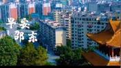 邵东市最新宣传片