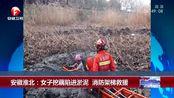 安徽淮北:女子挖藕陷进淤泥 消防架梯救援