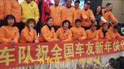 长春,辽阳车友来沈阳参加辽宁骑行联盟联欢会,华伟骑行天下在沈阳站编辑制作原创作品。