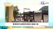 【香港】香港海洋公园近半年游客大跌6成! 已建议员工放无薪假或提早退休(九点半 2020年1月4日)