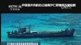 [中国新闻]菲方称就中菲南海争端提起国际仲裁 菲方定于今日正式提交纸质版诉状