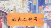 【恋与制作人共号】高中党找共号的夫人啦!!!(诚信最重要)