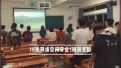 2019年惠州学院信息科学技术学院2018级网络空间安全1班团支部微团课