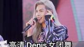 【高清画质】Denis邓女团舞~河内粉丝见面会