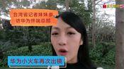 [华为终端总部参访]台湾妹妹游华为,看看怎么样?