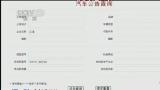 """[视频]""""国三""""变""""国四""""作假一条龙"""