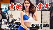 4K超清画质展现车模小姐姐细节-福利社