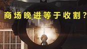 〓东京大帅塔科夫〓 商 场 晚 进 等 于 ?