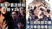 【PS4每日情报】《如龙7》首次7折299港币+《十三机兵防卫圈》港服中文体验版推出