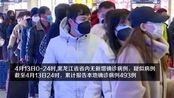 黑龙江新增境外输入确诊病例79例 均从俄罗斯输入