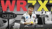 1:46.57 7x7 WR单次 Max Park