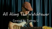 Jimi Hendrix「All Along The Watchtower」Covered by Jackroy Li
