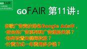 Gofair外贸教程第11讲:谷歌广告竞价排名Google Ads中,后台的广告系列和广告组的关系?设置关键词投放?计费方式一年费用多少钱?