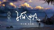 【阿玖kiu】孤帆 ‖ 尽远0229生贺【时之歌Project】