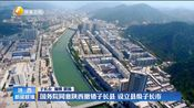 [陕西新闻联播]国务院同意陕西撤销子长县 设立县级子长市