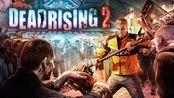 《丧尸围城2》多周目 8分 21秒 最速通关speedrun Dead Rising 2 Overtime Mode - NG+, PC in 8m 21s