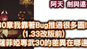 [阿天 劍與遠征] 30章我靠著Bug推過很多圖!? (1.33改版前) 薩菲婭專武30的差異在哪邊 Afk Arena