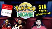 [愤怒咆哮] Pokemon Home不单比宝可梦银行贵三倍,更令宝可梦蜕变成多重收费平台!!(游戏本体+DLC+SWITCH线上会员+HOME)