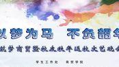 广州科技贸易职业学院2019筑梦商贸暨校友秩年返校文艺晚会