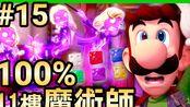 【路易吉洋楼3】15-100%破关!11楼魔术楼层攻略/搜集所有宝石 (Luigi's Mansion 3)
