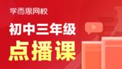 【初三语文】语文:情感类主题作文(二)(回放) 杨林