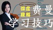 【学习方法】4个步骤实操费曼学习技巧+最强深度理解学习法+小蕾老师+中文字幕