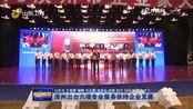山东新闻联播:滨州出台六项专业服务扶持企业发展