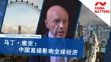 英国学者马丁·雅克:中国每年都是全球经济增长的最大贡献国