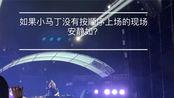 【VAC】【小马丁】2019武汉音乐节‖如果小马丁没按顺序上场‖笑到头掉