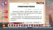 天津首发手机版电子营业执照