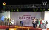 [湖南新闻联播]宜章县新坌村:脱贫村自办晚会颂党恩