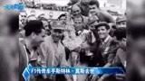 F1传奇车手斯特林·莫斯去世
