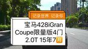 宝马428iGran Coupe限量版4门 2.0T 15年7月